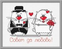 """Набор для выш. """"Кошачья свадьба"""",р.14х11см, Овен - Багетная мастерская ДЕКАРТ изготовление рам для картин, вышивок, зеркал"""